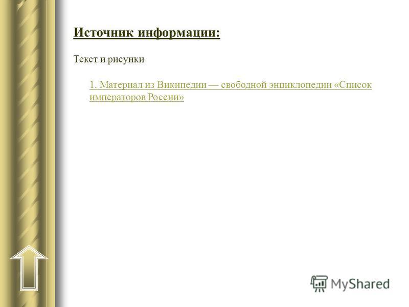 Источник информации: 1. Материал из Википедии свободной энциклопедии «Список императоров России» Текст и рисунки