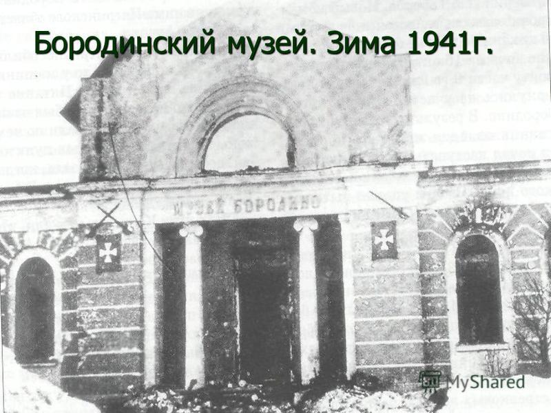 Бородинский музей. Зима 1941 г.