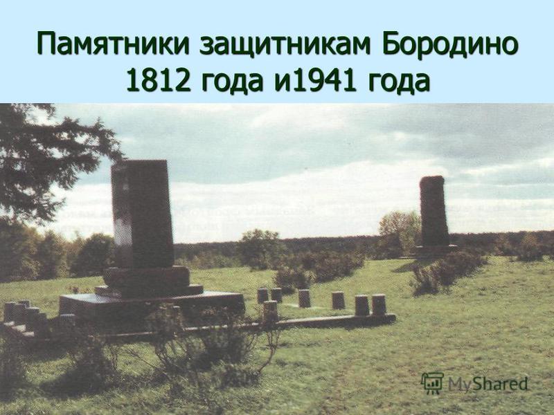 Памятники защитникам Бородино 1812 года и 1941 года