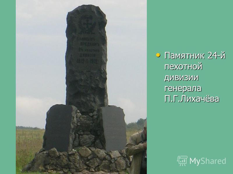 Памятник 24-й пехотной дивизии генерала П.Г.Лихачёва Памятник 24-й пехотной дивизии генерала П.Г.Лихачёва