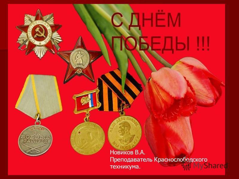 Новиков В.А. Преподаватель Краснослободского техникума.