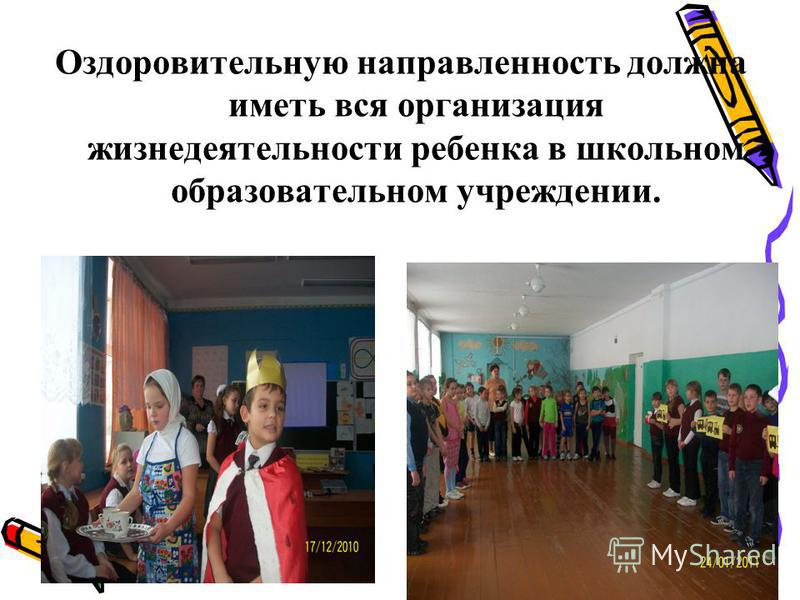 Оздоровительную направленность должна иметь вся организация жизнедеятельности ребенка в школьном образовательном учреждении.