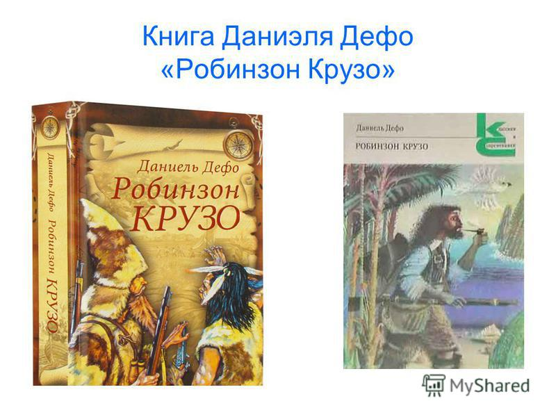 Книга Даниэля Дефо «Робинзон Крузо»