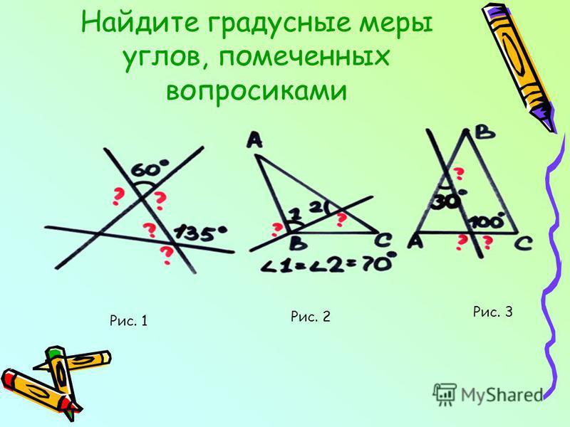 Найдите градусные меры углов, помеченных вопросиками Рис. 1 Рис. 2 Рис. 3