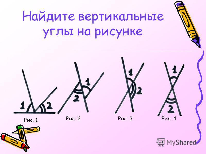 Найдите вертикальные углы на рисунке Рис. 1 Рис. 2Рис. 3Рис. 4