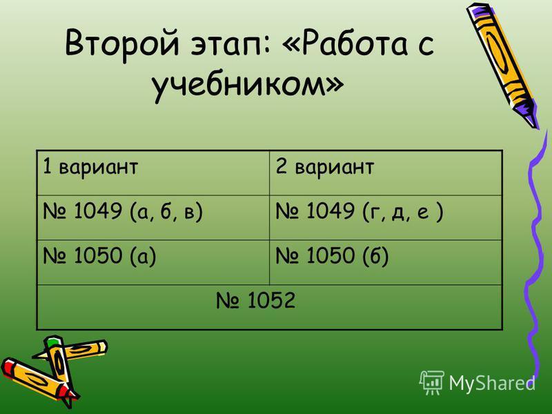 Второй этап: «Работа с учебником» 1 вариант 2 вариант 1049 (а, б, в) 1049 (г, д, е ) 1050 (а) 1050 (б) 1052