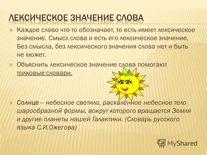 obyasnenie-znacheniya-slova-pizda