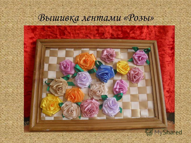 Вышивка лентами «Розы»