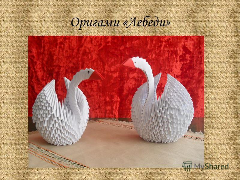 Оригами «Лебеди»