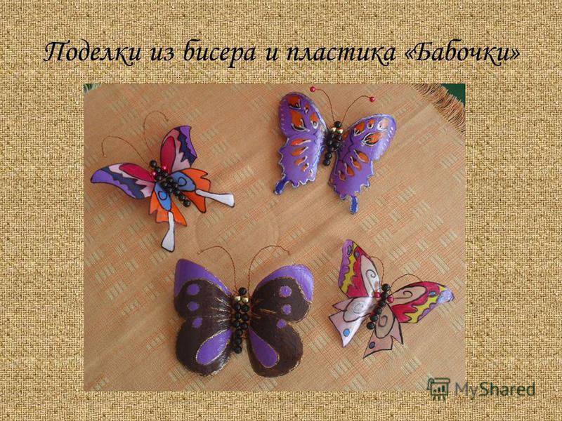 Поделки из бисера и пластика «Бабочки»