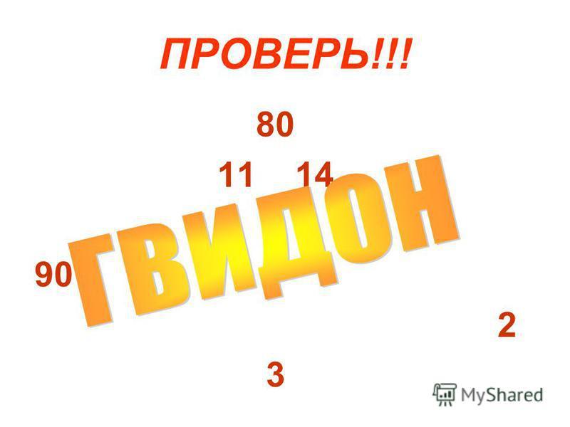 ПРОВЕРЬ!!! 80 11 14 90 2 3