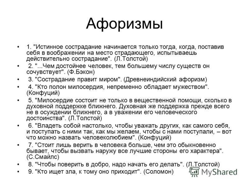 Афоризмы 1.
