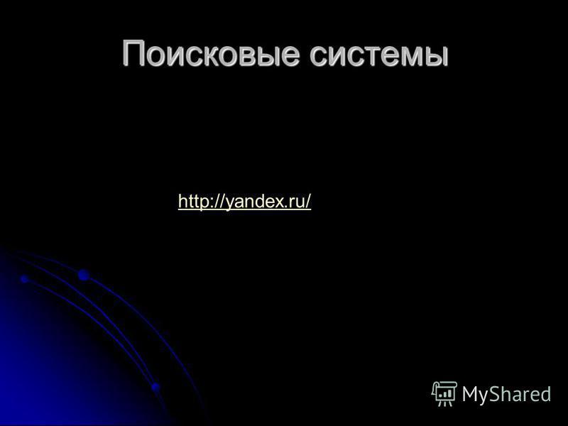 Поисковые системы http://yandex.ru/