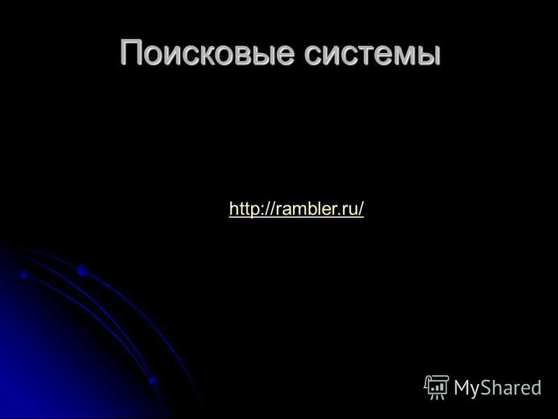 Поисковые системы http://rambler.ru/