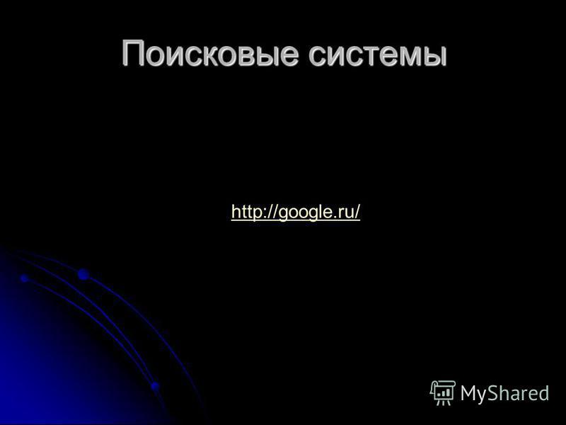 Поисковые системы http://google.ru/