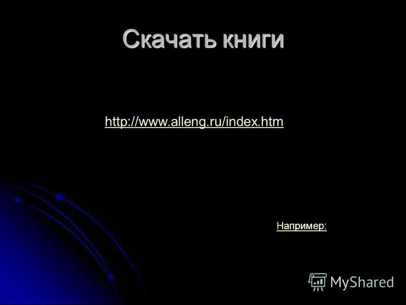 Скачать книги http://www.alleng.ru/index.htm Например: