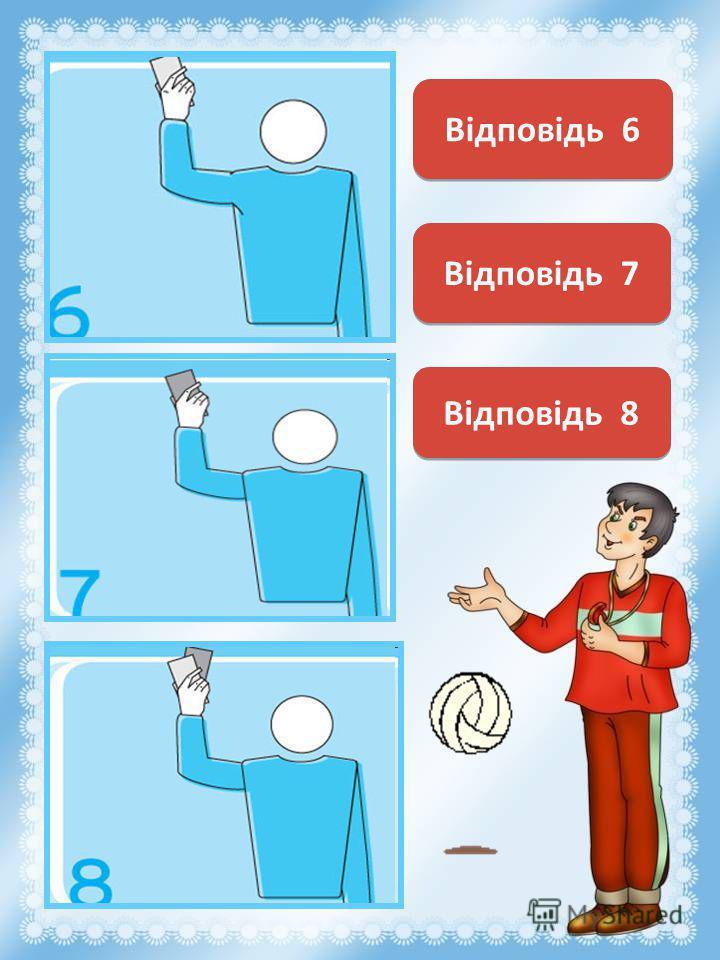 Предупреждение за неправильное поведение Відповідь 6 Удаление Відповідь 7 Дисквалифик ация Відповідь 8