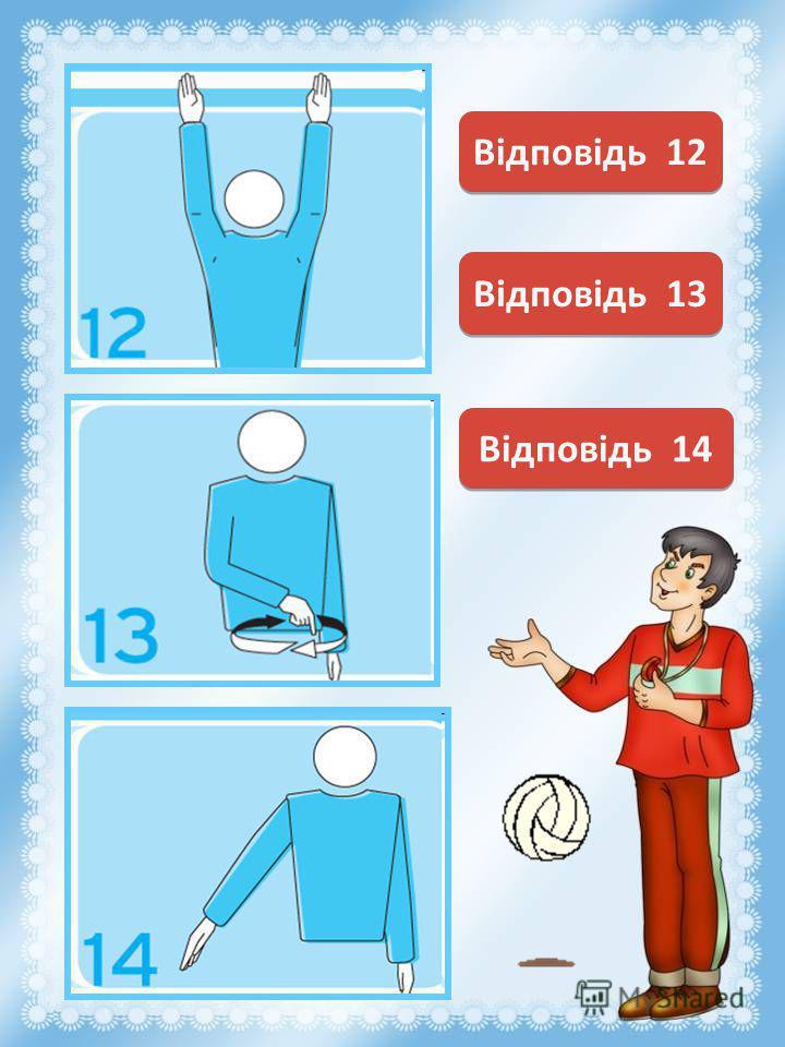 Заслон Відповідь 12 Ошибка в расстановке Відповідь 13 Мяч в поле Відповідь 14