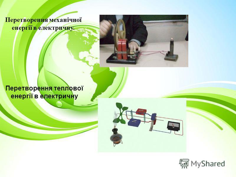 Перетворення механічної енергії в електричну. Перетворення теплової енергії в електричну