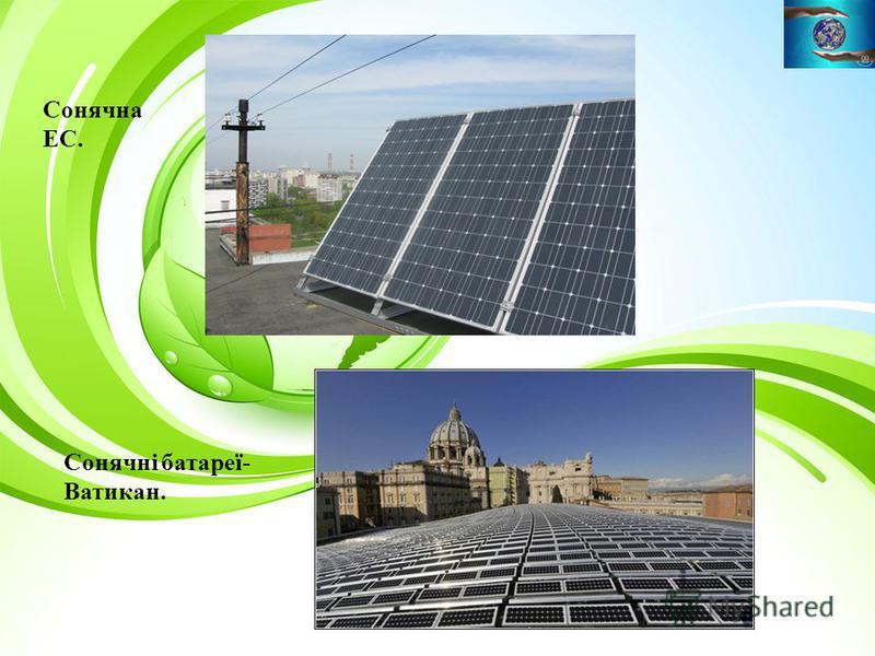 Сонячна ЕС. Сонячні батареї- Ватикан.