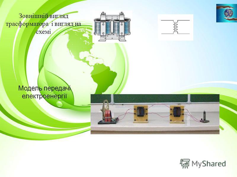 Зовнішній вигляд трасформатора і вигляд на схемі Модель передачі електроенергії