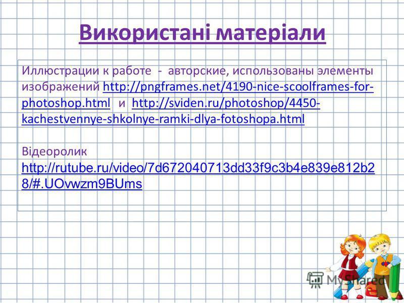 Иллюстрации к работе - авторские, использованы элементы изображений http://pngframes.net/4190-nice-scoolframes-for- photoshop.html и http://sviden.ru/photoshop/4450- kachestvennye-shkolnye-ramki-dlya-fotoshopa.htmlhttp://pngframes.net/4190-nice-scool