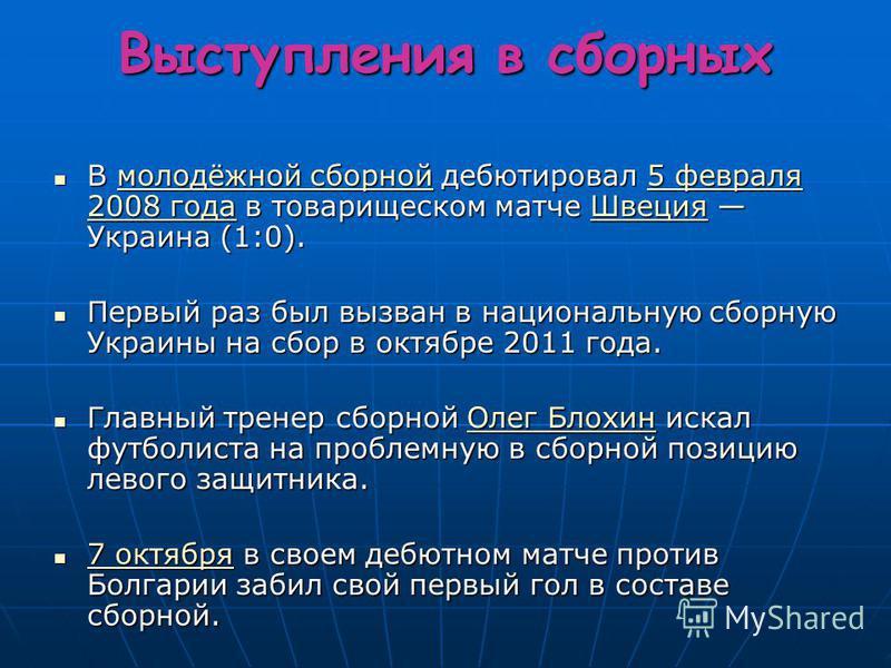 Выступления в сборных В молодёжной сборной дебютировал 5 февраля 2008 года в товарищеском матче Швеция Украина (1:0). В молодёжной сборной дебютировал 5 февраля 2008 года в товарищеском матче Швеция Украина (1:0).молодёжной сборной 5 февраля 2008 год