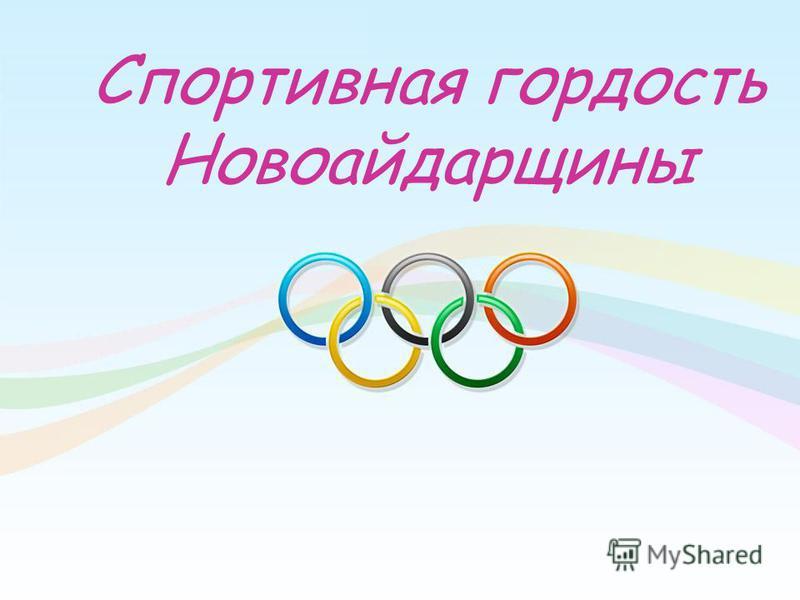 Спортивная гордость Новоайдарщины