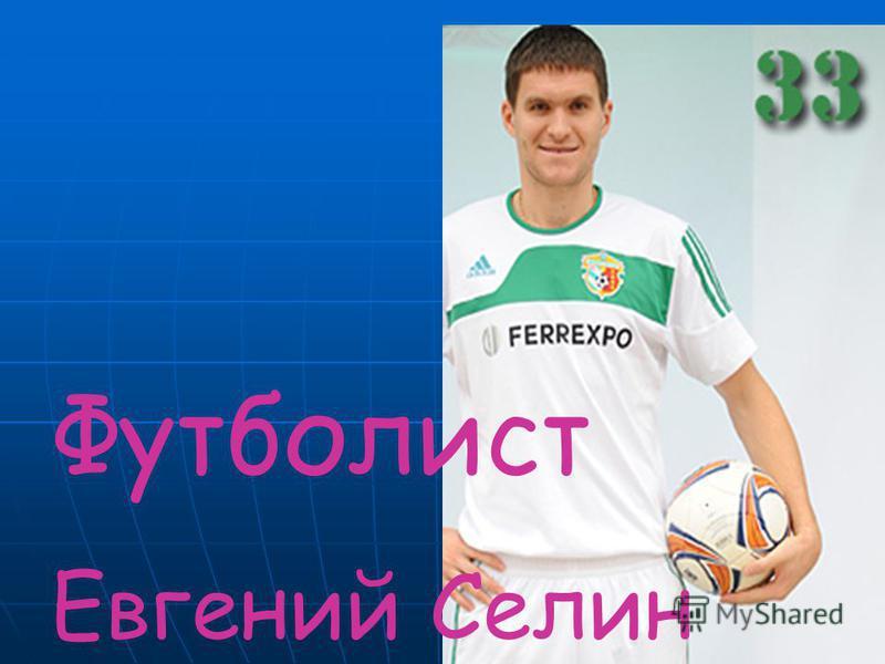 Футболист Евгений Селин