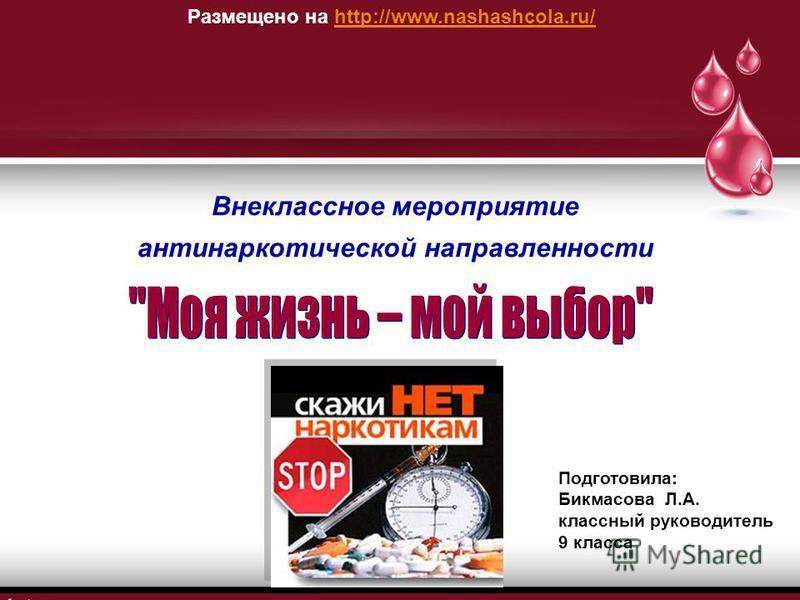 Подготовила: Бикмасова Л.А. классный руководитель 9 класса Внеклассное мероприятие антинаркотической направленности Размещено на http://www.nashashcola.ru/http://www.nashashcola.ru/