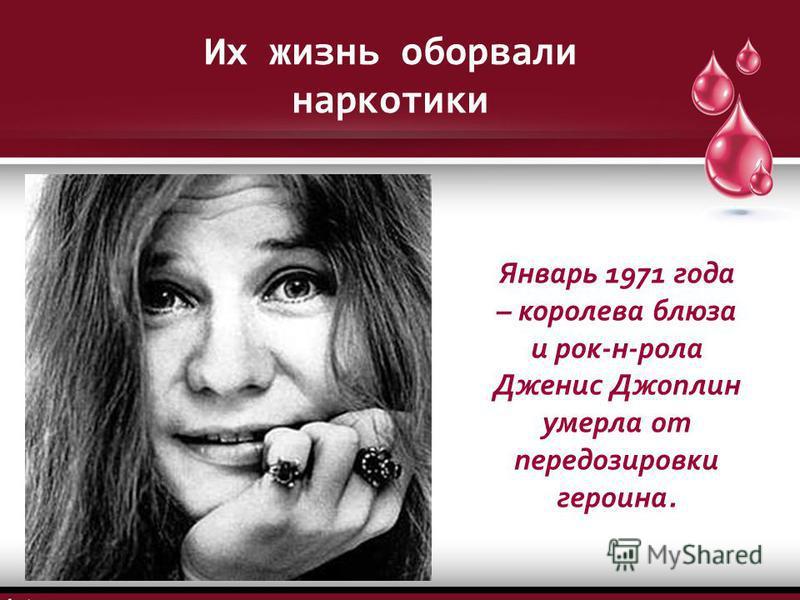 Январь 1971 года – королева блюза и рок-н-рола Дженис Джоплин умерла от передозировки героина. Их жизнь оборвали наркотики