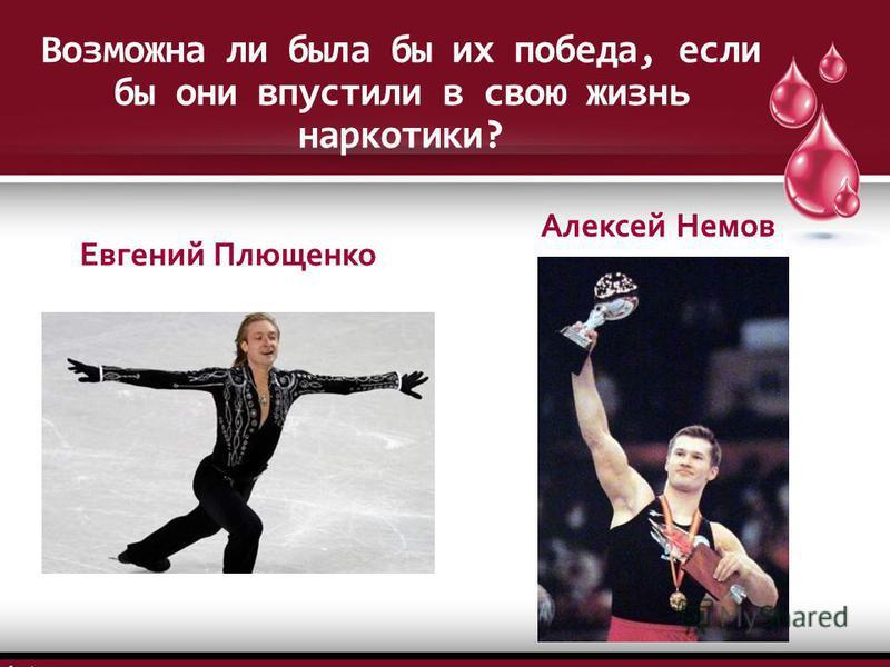 Возможна ли была бы их победа, если бы они впустили в свою жизнь наркотики? Евгений Плющенко Алексей Немов