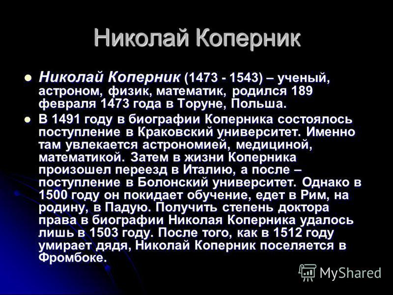 Николай Коперник Николай Коперник (1473 - 1543) – ученый, астроном, физик, математик, родился 189 февраля 1473 года в Торуне, Польша. Николай Коперник (1473 - 1543) – ученый, астроном, физик, математик, родился 189 февраля 1473 года в Торуне, Польша.