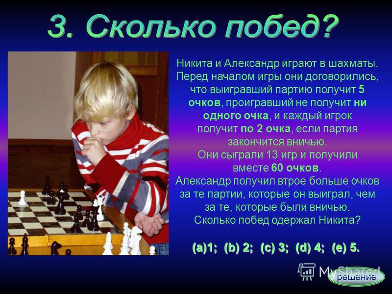 Никита и Александр играют в шахматы. Перед началом игры они договорились, что выигравший партию получит 5 очков, проигравший не получит ни одного очка, и каждый игрок получит по 2 очка, если партия закончится вничью. Они сыграли 13 игр и получили вме