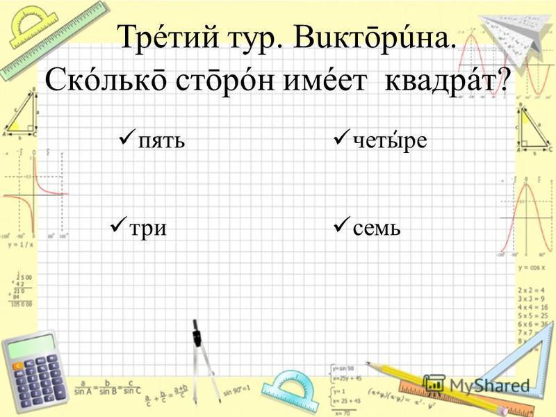Скóлькō стōрóн имеет квадрат? пять семь три четыре Трéтий тур. Вuктōрúна.