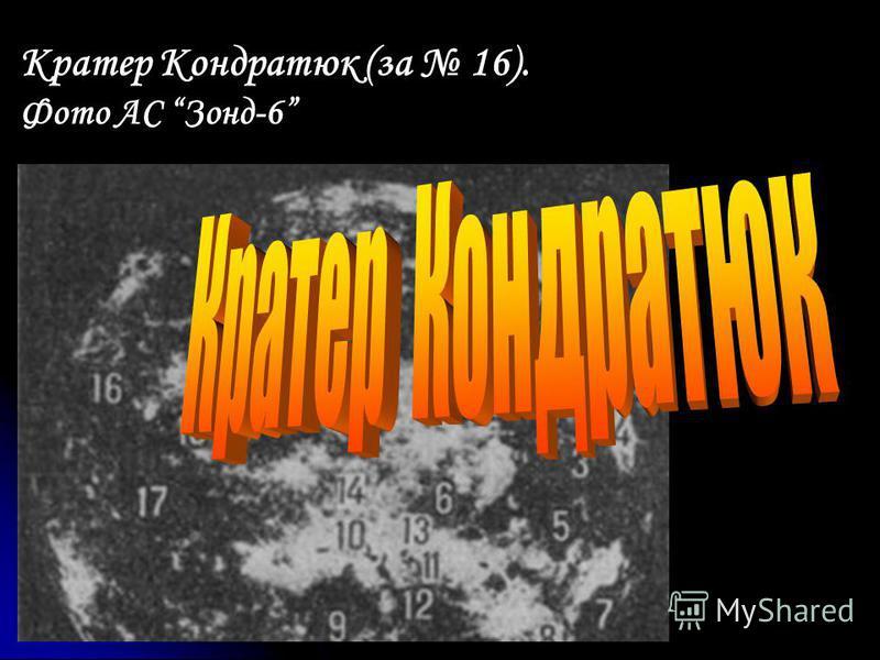 Кратер Кондратюк (за 16). Фото АС Зонд-6