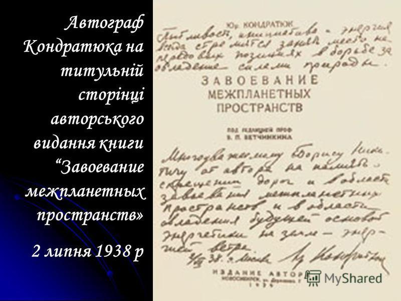 Автограф Кондратюка на титульній сторінці авторського видання книгиЗавоевание межпланетных пространств» 2 липня 1938 р