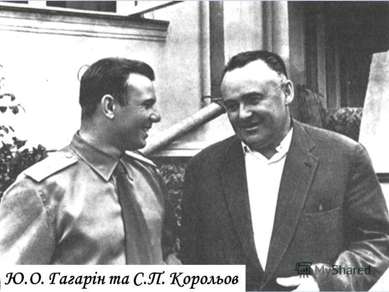 Ю.О. Гагарін та С.П. Корольов