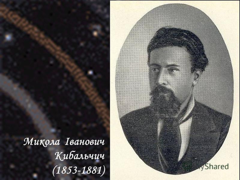 Кратер Кибальчич (за 17). Фото АС Зонд-6 Микола Іванович Кибальчич (1853-1881)