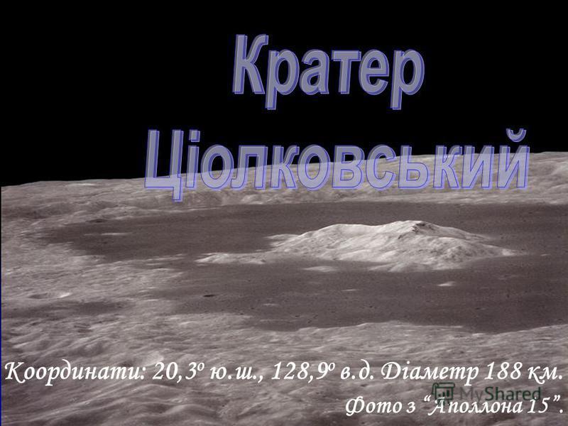 Координати: 20,3 о ю.ш., 128,9 о в.д. Діаметр 188 км. Фото з Аполлона 15.