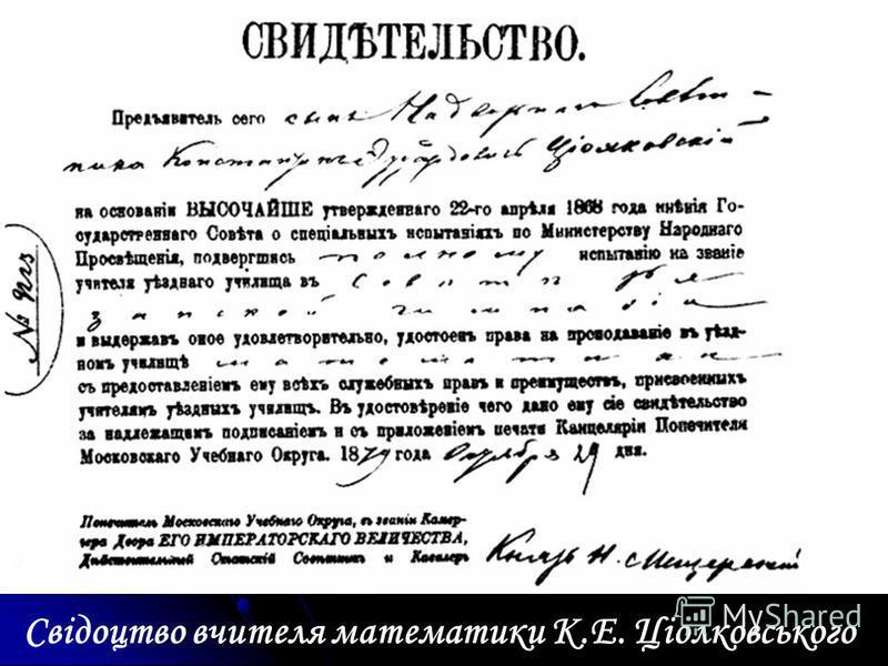 Свідоцтво вчителя математики К.Е. Ціолковського