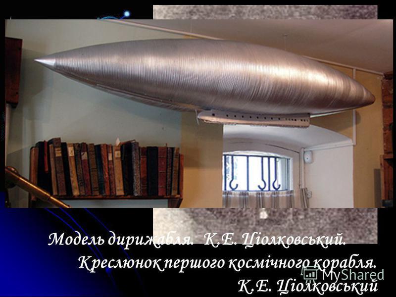 Креслюнок першого космічного корабля. К.Е. Ціолковський Модель дирижабля. К.Е. Ціолковський.