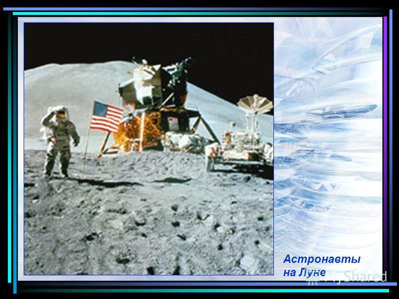 Начавшаяся в середине шестидесятых годов лунная гонка закончилась победой США. 20 июля 1969 года американские астронавты Нейл Амстронг и Эдвин Олдрин совершили посадку на Луне. В течение четырех последующих лет на Луну высадились еще десять американц
