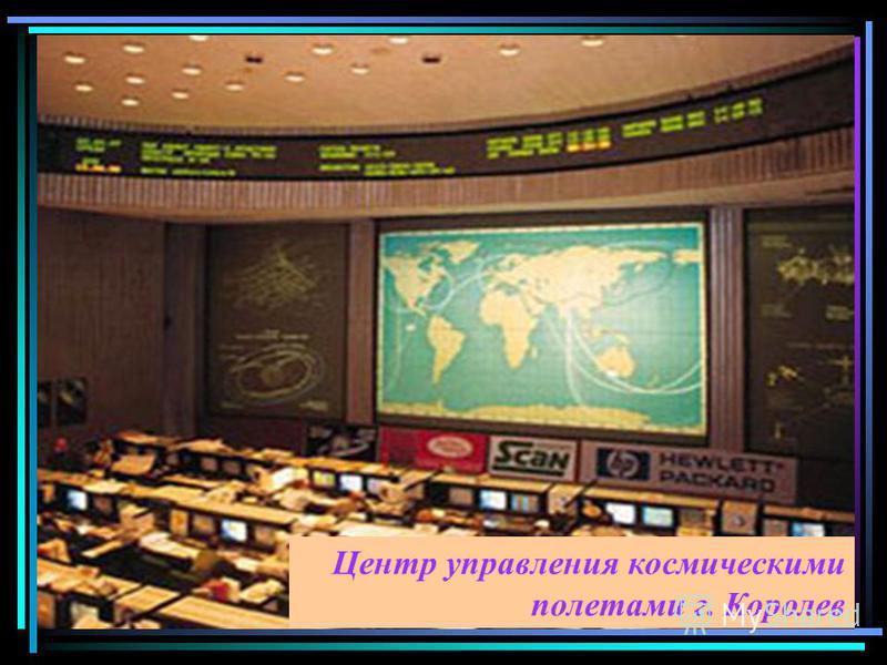 В 1971 году Советский Союз начал новый этап освоения космоса. На орбиту была запущена первая орбитальная станция – «Салют-1» а также американская станция «Skylab».