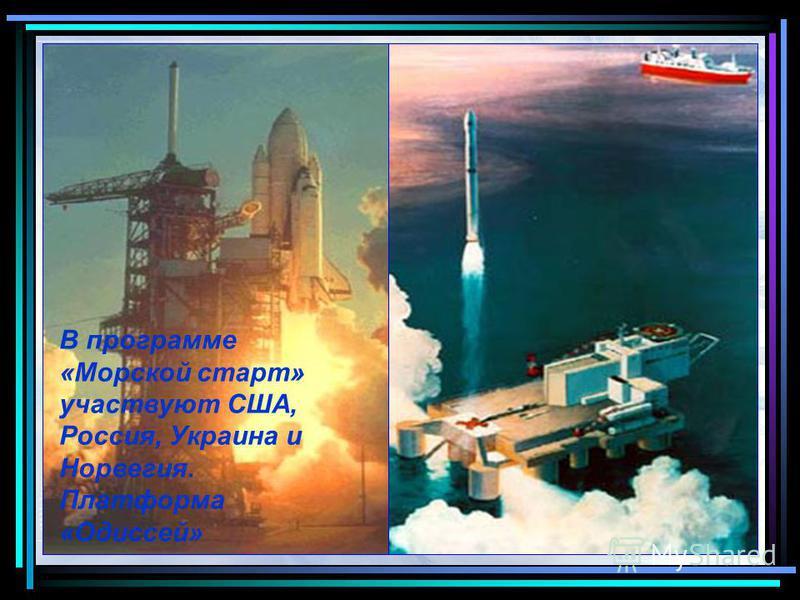 В девяностых годах продолжились исследования других планет. В 1990 году «Магеллан» составил карту поверхности Венеры, в 1995 году атмосферный зонд межпланетной станции «Галилео» достиг Юпитера, а запущенная в середине девяностых годов АМС «Кассини» с