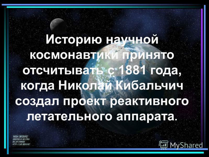 12 апреля 1961 года стало Событием в истории человечества. В тот день человек впервые победил земное тяготение и вышел в космос. Но этому триумфу предшествовали годы кропотливой работы.