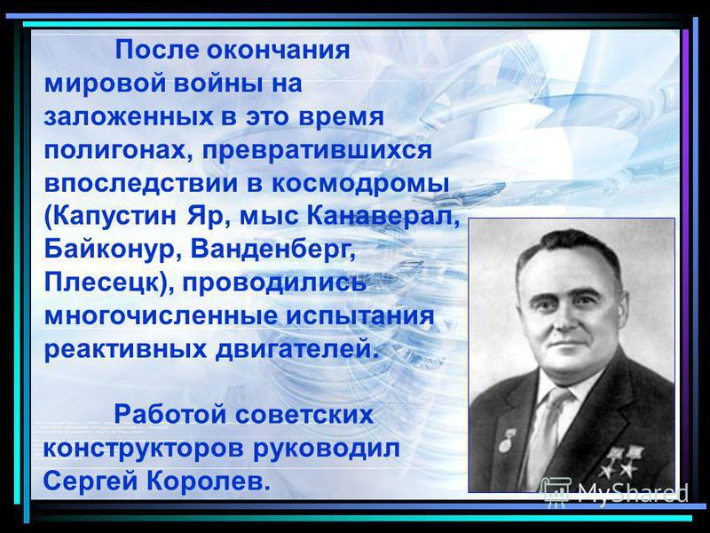Историю научной космонавтики принято отсчитывать с 1881 года, когда Николай Кибальчич создал проект реактивного летательного аппарата.