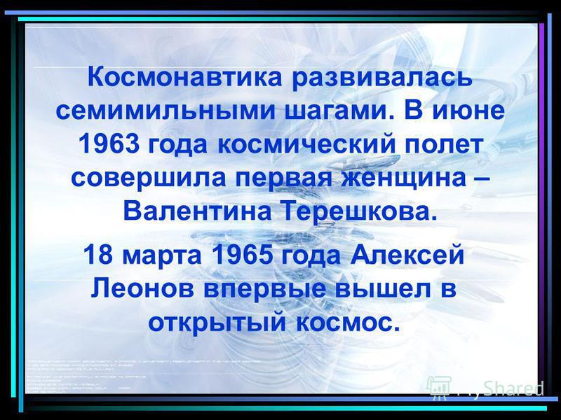 В 1960 году СССР и США начали подготовку к пилотируемому полету в космос. Первым человеком, побывавшим на орбите, стал Юрий Гагарин, совершивший свой знаменитый полуторачасовой полет 12 апреля 1961 года.