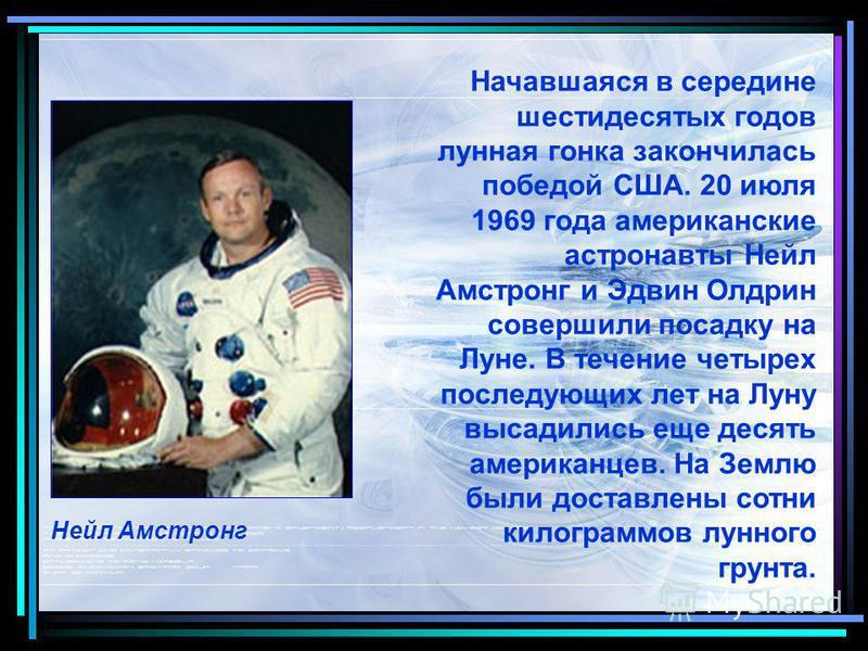 Космонавтика развивалась семимильными шагами. В июне 1963 года космический полет совершила первая женщина – Валентина Терешкова. 18 марта 1965 года Алексей Леонов впервые вышел в открытый космос.