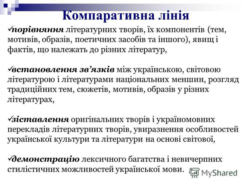 Компаративна лінія порівняння літературних творів, їх компонентів (тем, мотивів, образів, поетичних засобів та іншого), явищ і фактів, що належать до різних літератур, встановлення звязків між українською, світовою літературою і літературами націонал
